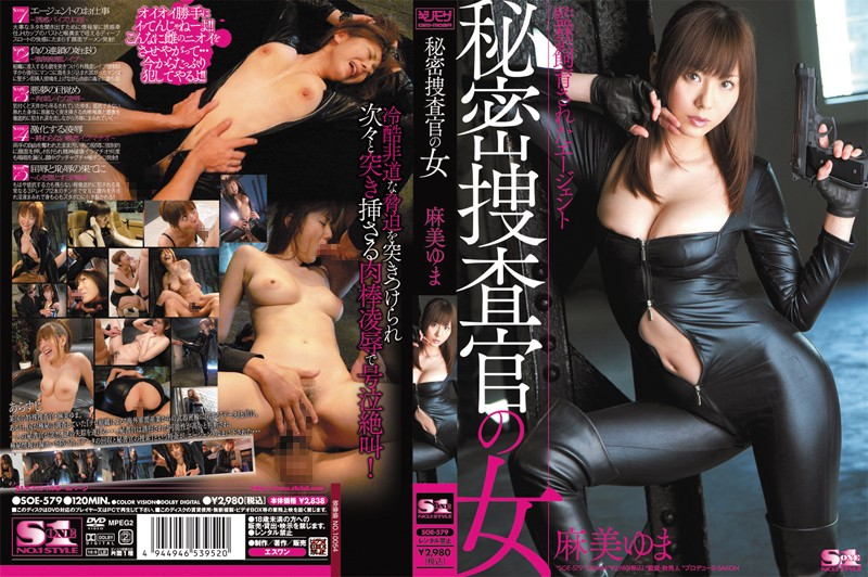 SOE-579 Secret Woman Investigator - Confined Agent Breeding Yuma Asami