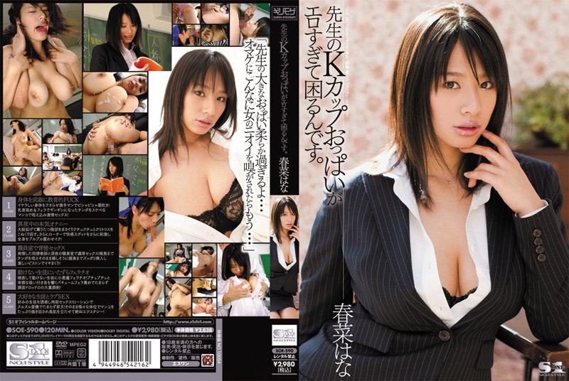 SOE-590 The Teacher's K-Cup Tits are so Hot it Troubles Me. Hana Haruna