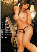 Torture & Rape Body Doll Anri Okita Download