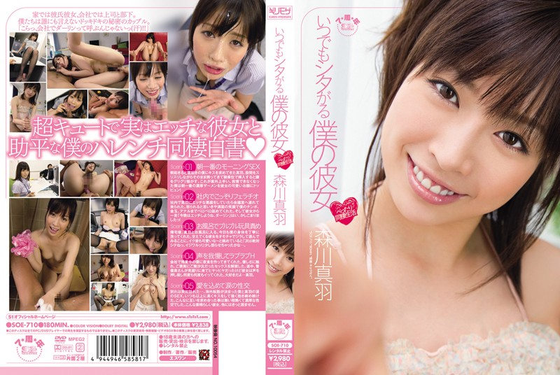 SOE-710 My Girlfriend Mau Morikawa Does Whatever She Can to Please Me (POV)