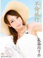 Couple's adultery trip - Southern Resort Edition Riho Hasegawa 下載