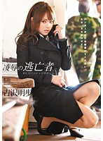 Widow Akiho Yoshizawa Is Hunted by a Gang of Rapists in a Perverted Cat and Mouse Chase Download