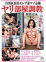 A Wealthy Married Woman From Meguro Who Wants To Be A Sub Gets Trained In The Fuck Room. Chika, 42 Years Old Download