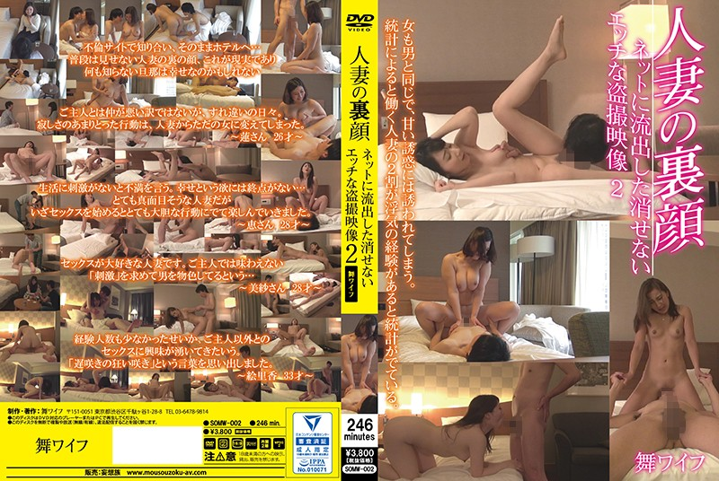 SOMW-002 The Other Side Of A Married Woman Sexy Peeping Videos Unleashed On The Internet That Can Never Be Deleted 2 My Wife