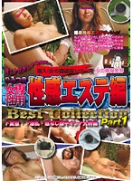 Secret Women-Only Erotic Spa Edition - Best Collection Part 1 Download