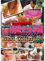 Secret Women-Only Erotic Spa Edition - Best Collection Part 2 Download