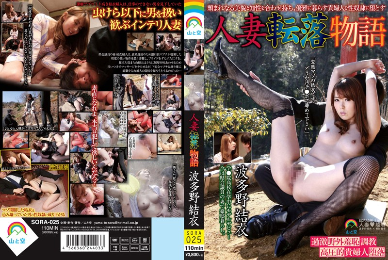SORA-025 The Tale of a Married Woman's Downfall Yui Hatano