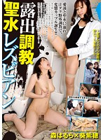 The Exhibitionism And Discipline Of A Peeing Lesbian. Harura Mori X Shiho Aoi Download