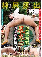 A Godly Ass Exhibitionist A Masochist Exhibitionist In Crazy Ass Exhibitionist Hot Plays! Rino Mizushiro Download