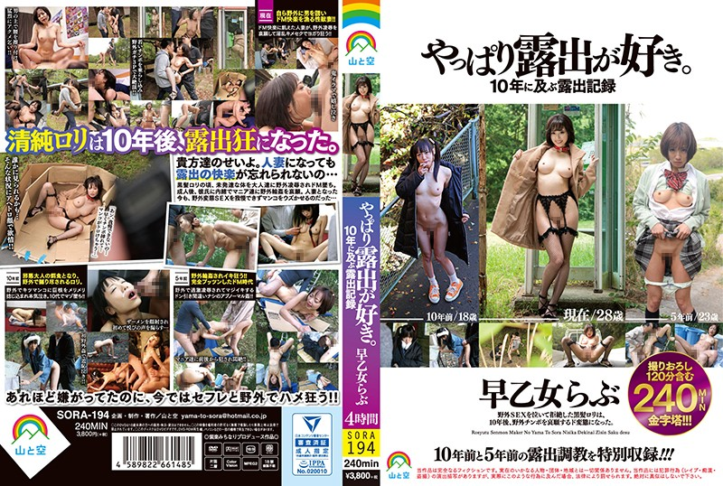 SORA-194  Love Saotome When All Is Said And Done, I Love Being An Exhibitionist A 10 Year Record As An Exhibitionist Love