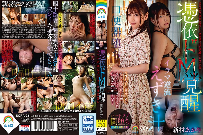 SORA-231 A Possessed Maso Awakening A Dick-Sucking Regurgitating Semen Sucking Cum Bucket Degradation Akari Niimura