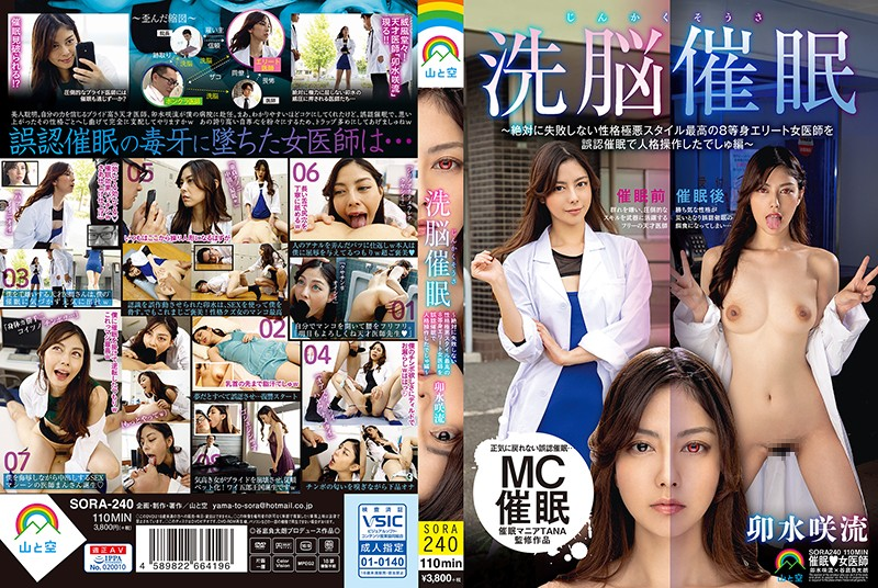 SORA-240 Personality Manipulating H*******m - A Female Doctor With An Incredible Body Who Never Makes Mistakes Gets Brainwashed And Turned Into A Dirty Slut - Saryu Usui