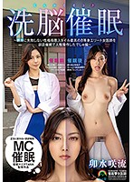 [SORA-240] Personality Manipulating H*******m - A Female Doctor With An Incredible Body Who Never Makes Mistakes Gets Brainwashed And Turned Into A Dirty Slut - Saryu Usui