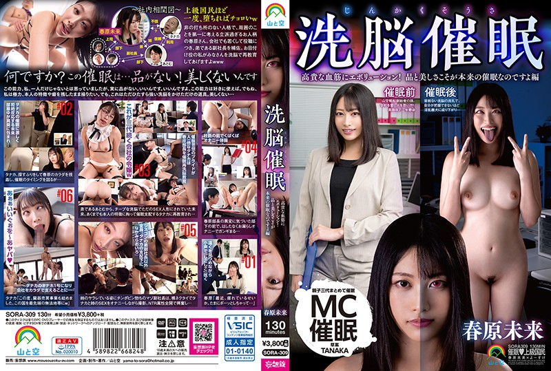 SORA-309 asian sex videos Miki Sunohara Personality Manipulation Brainwashing H*******m Evolution Into A Noble B***dline! Quality And Beauty