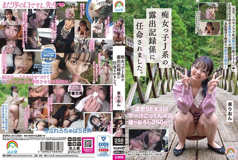 SORA-313 jav xxx Slutty S********l Exposes Herself I Was Appointed To Be The Record-Keeper Rion Izumi