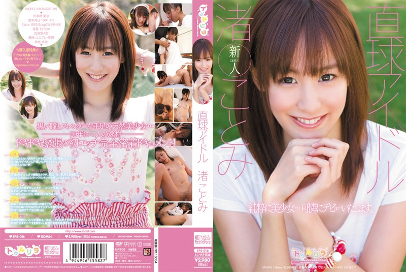 SPS-016 watch jav Total Idol Kotomi Nagisa