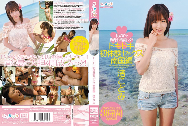Exciting First Sex Experience Southern Country Edition First Cum Face & Fucking In The Open Air & Threesome Kotomi Nagisa