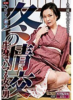 A Henry Tsukamoto Production A Winter Affair A Woman And A Man, Fucking With Raw Passion Download