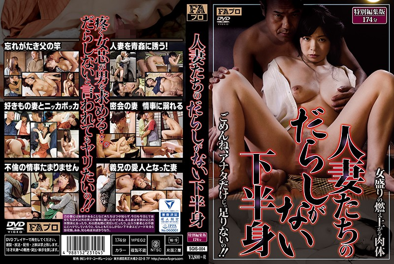 SQIS-004 Married Women's Slutty Lower Halves