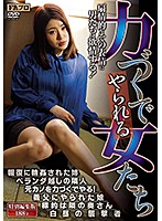 [SQIS-005] Women Forced To Fucked   JavComb - CombineStreaming