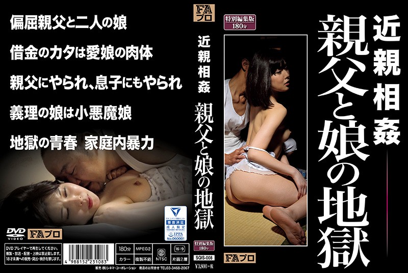 SQIS-008  Incest Hell For Daddy And Daughter