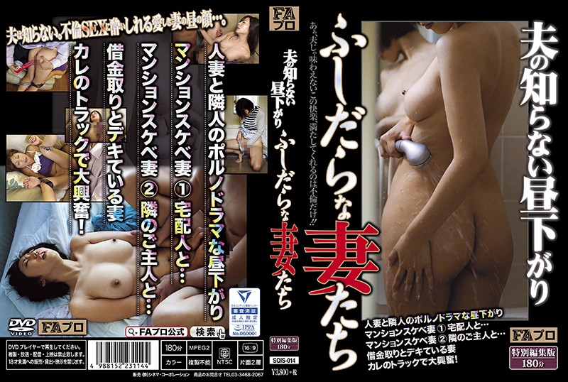 SQIS-014  Wife's Secret Lunch Break, Slutty Wives