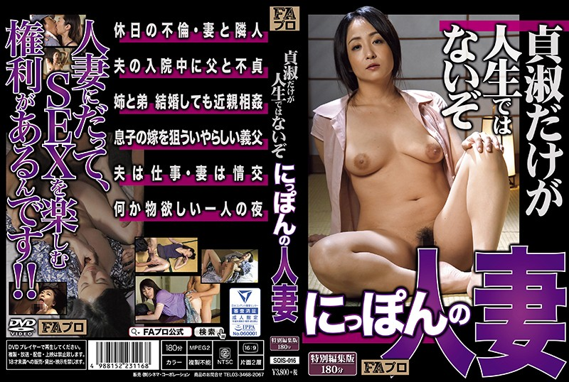 SQIS-016 best jav porn Chastity Isn't What Life Is About, Japanese Married Woman