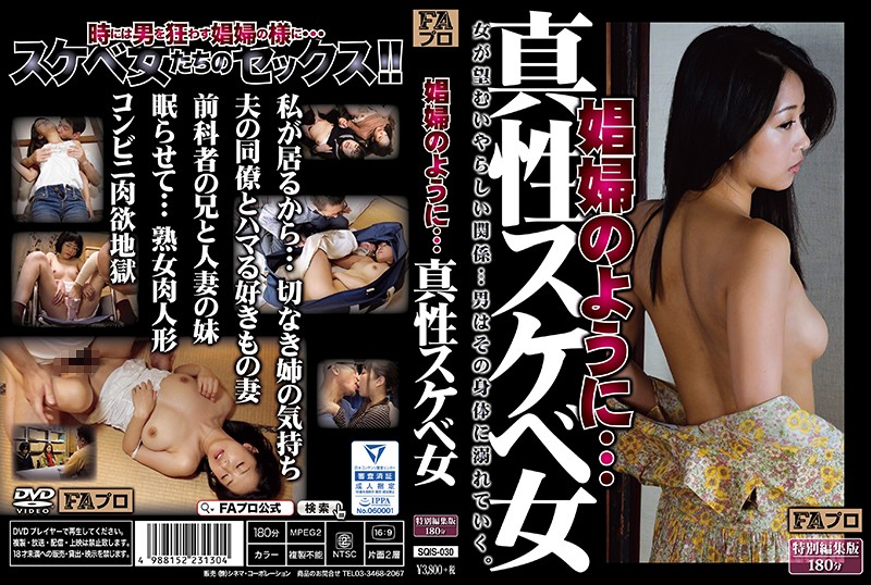 [SQIS-030] Like A Whore… A True Lewd Woman