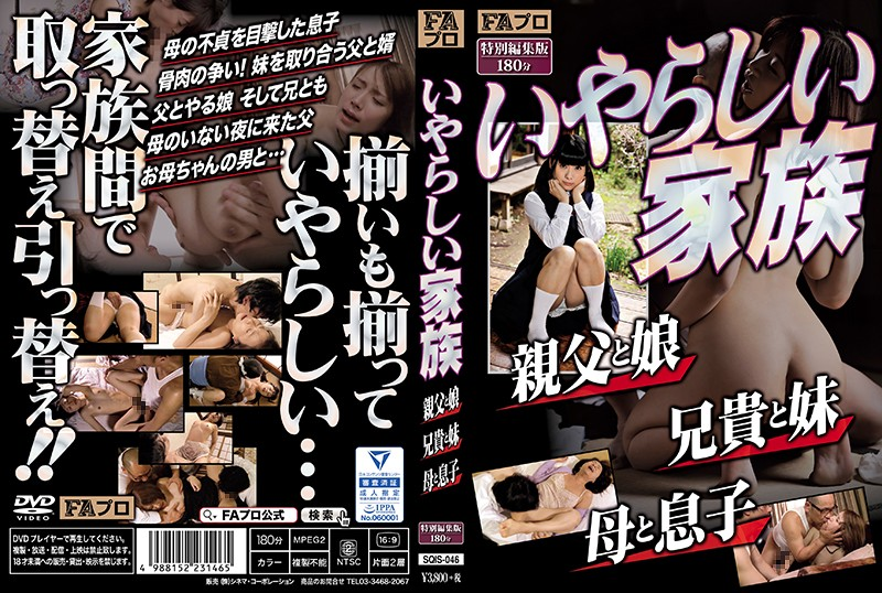 SQIS-046 Step Father And Step Daughter Step Brother And Step Sister Step Mother And Step Son The Dirty Family