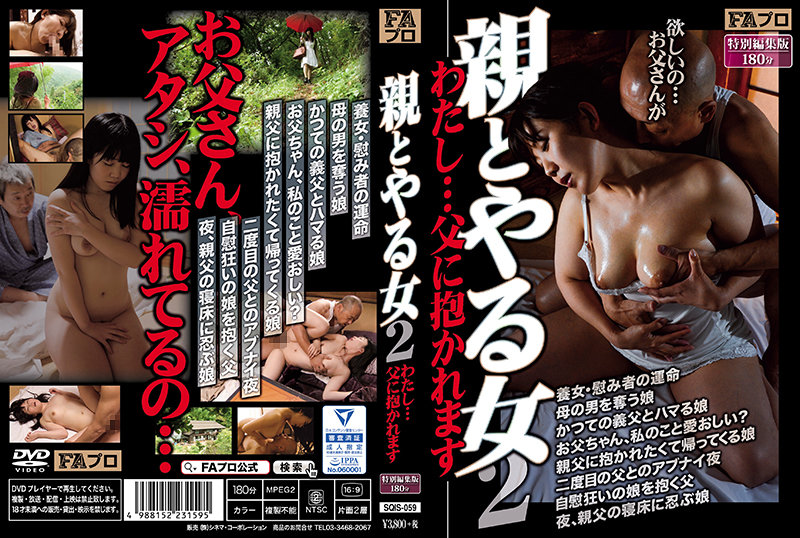 SQIS-059 jav hd Girls Who Do It With Their Stepparents, Vol. 2. I…Have Sex With My Stepfather.