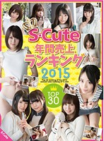 S-Cute Yearly Top Sales Ranking Top In 2015 30 Download