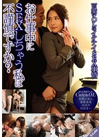 The Naughty Sex Lives Of Cute Office Ladies If I Have Sex During Work Hours, Does That Make Me Imprudent? Download
