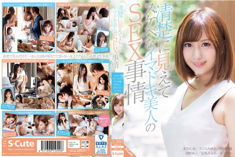 SQTE-143 japan porn The Sex Lives Of Innocent Looking But Secretly Horny Beautiful Ladies