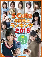 S-Cute Yearly Top Sales Ranking 2016 30 Download