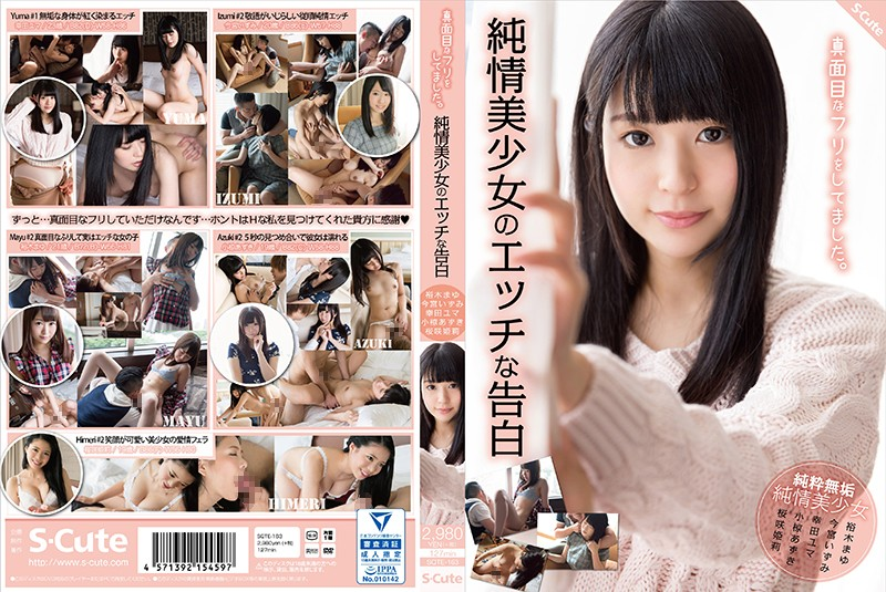 SQTE-163 watch jav I Was Faking an Innocent Girl. An Indecent Confession by a Naive Beautiful Girl