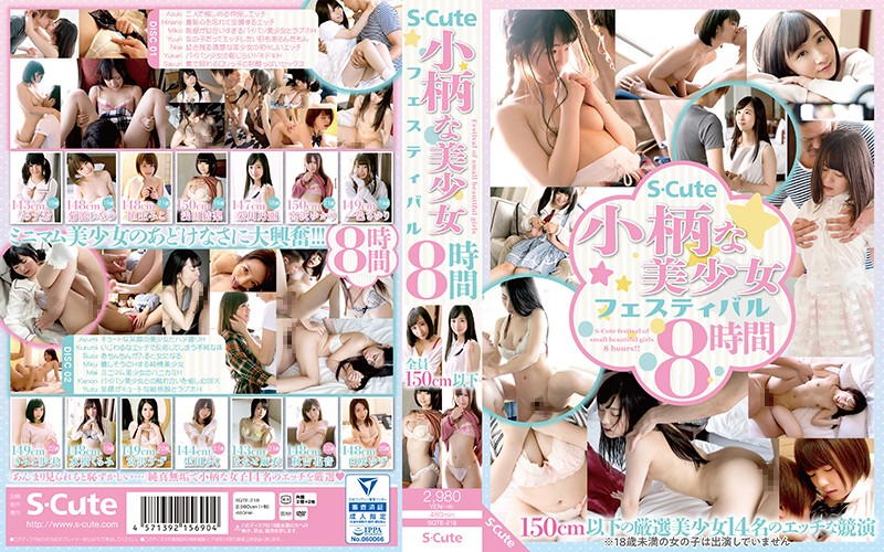 SQTE-218 jav S-Cute Petite And Beautiful Girl Fest 8 Hours