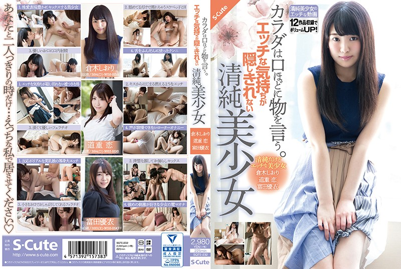 [SQTE-232]Her Body Speaks Just As Much As Her Mouth. A Beautiful, Innocent Girl Can't Hide Her Lust.