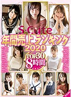 S-Cute Yearly Top Sales Ranking 2020 Top 30 8 Hours Download