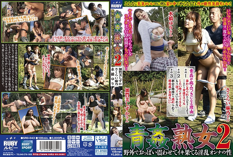 SRD-043 A Mature Woman Fucking In The Open Air 2 A Horny Lady Shaking Her Titties In The Great Outdoors And Cumming Her Brains Out