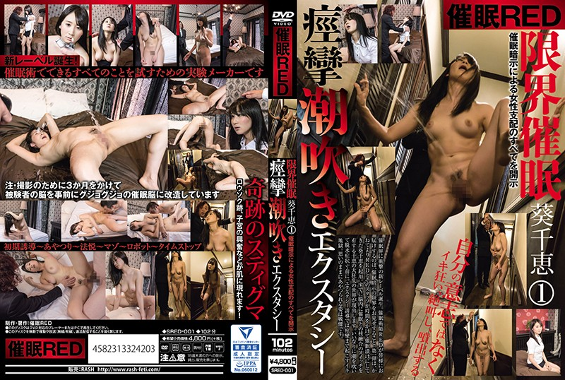 SRED-001 japanese porn hd Hypnotism RED Hypnotism To The Limit Chie Aoi 1 Spasmic Squirting Ecstasy