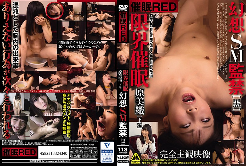 SRED-008 RED Hypnotism Hypnotism To The Limit Miori Hara The Final Chapter S&M Confinement Fantasy