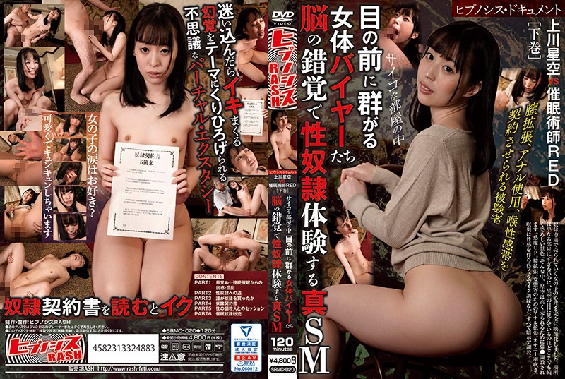 SRMC-020 Javdoe The Documentary Of Shame Sora Kawakami Vs RED, The Con Artist The Final Chapter The Pyscho Room