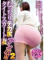 Picking Up Wives With Big, Voluptuous Asses In Tight Skirts!! 2 A Peachy-Assed Wife Who Is Proud Of Her Body And Is Conscious Of How Men Look At Her Let Us Go This Far Under The Pretense Of Her Being A Housewife Model! Download
