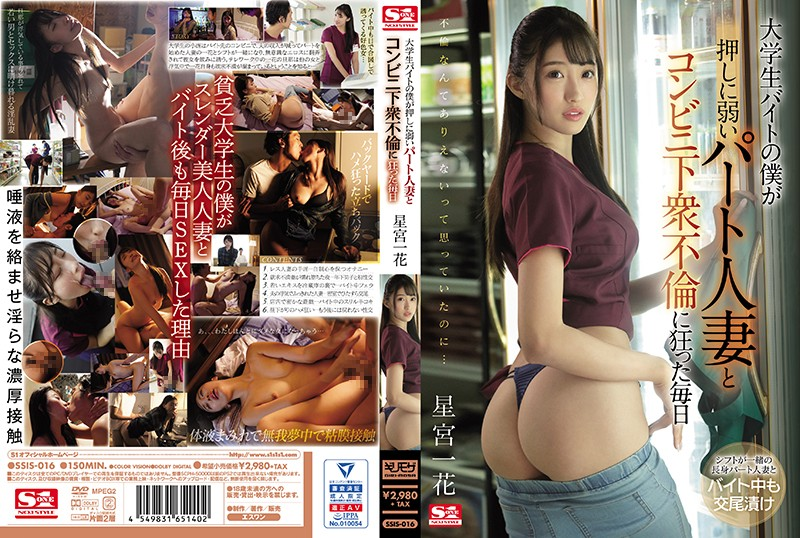 SSIS-016 StreamJav Ichika Hoshimiya I Seduced The Vulnerable Married Woman I Work With And We Spent All Day Fucking In The Work Toilet!