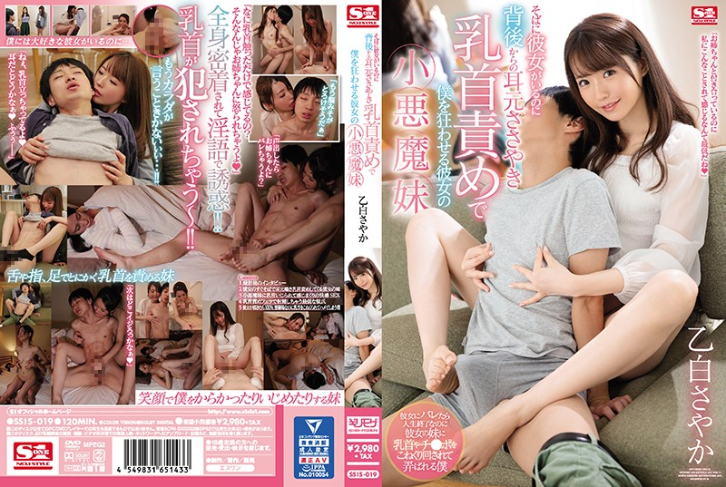 SSIS-019 jav tube Sayaka Otoshiro Girlfriend's Little Sister Plays With My Nipples And Talks Dirty In My Ear Even Though My Girlfriend