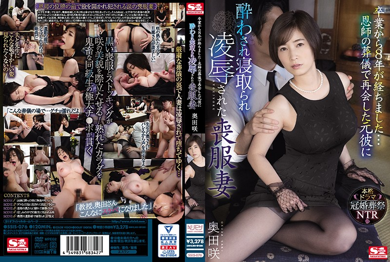 SSIS-076 free asian porn movies Saki Okuda It's Been 8 Years Since Our Graduation … After Meeting Again At The Funeral Of Their Former