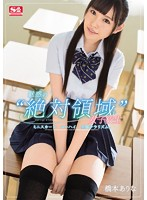 SSNI-036 A Fascinating 'absolute Area' School Girls Mini Skirt, Knee High, Living Leg Chirarism. Hashimoto There