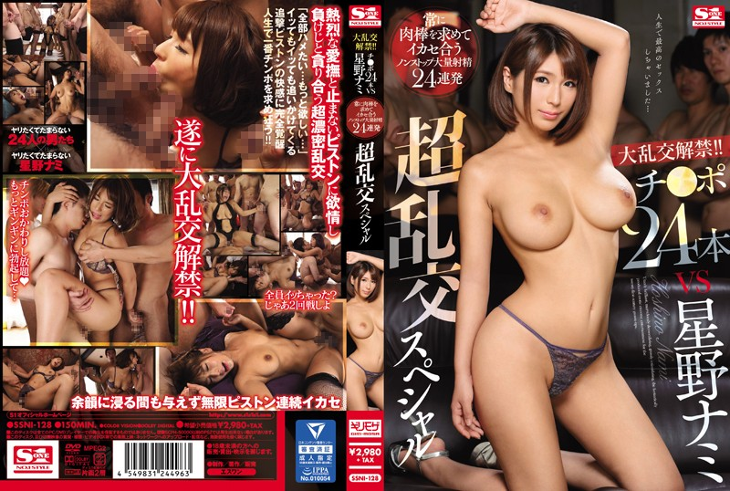 SSNI-128 Large Orgies Allowed! Nami Hoshino VS 24 Cocks! Tons of Cum in this Nonstop Pussy Pounding