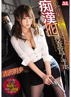 She Was Targeted By A Rough Sex Gang Detective Akiho Becomes A Molester Akiho Yoshizawa Download