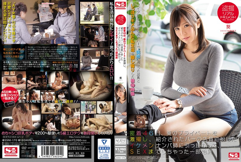 SSNI-170 Peeping Real Document! For 46 Days, We Filmed Aoi In All Her Private Moments, From Start To Finish, And Watched As She Fell For Our Picking Up Girls Pro Who Was Impersonating A Bartender, And Got Her Brains Fucked Out